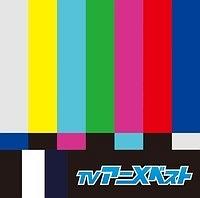 決定盤!!TVアニメ ベスト