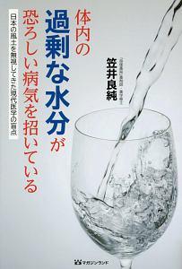 体内の過剰な水分が恐ろしい病気を招いている