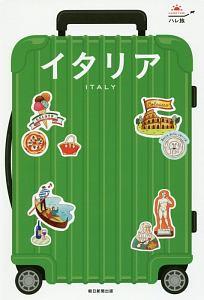 ハレ旅 イタリア