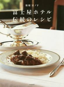箱根 宮ノ下 富士屋ホテル 伝統のレシピ