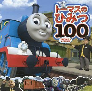 トーマスのひみつ100