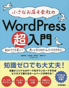 小さなお店&会社のWordPress超入門