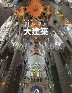 謎を呼ぶ大建築