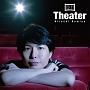 Theater(通常盤)