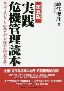 実践危機管理読本<第5版>