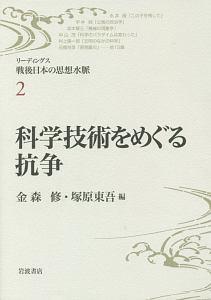 『科学技術をめぐる抗争 リーディングス・戦後日本の思想水脈2』金森修