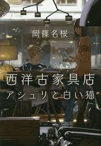 『西洋古家具店アシュリと白い猫』岡篠名桜