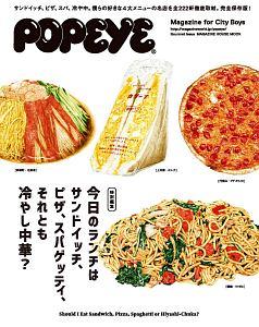 POPEYE特別編集 今日のランチはサンドイッチ、ピザ、スパゲッティ、それとも冷やし中華?
