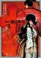 十-ジュウ- 忍法魔界転生 (9)