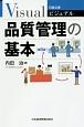 ビジュアル 品質管理の基本<第5版>