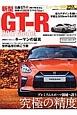 日産GT-R 2017年モデル ニューカー速報プラス+ プレミアムスポーツ領域へ誘う