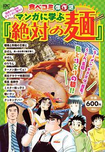 食べコミ傑作選 名作マンガのオイシイとこ取り!!マンガに学ぶ『絶対の麺』!!