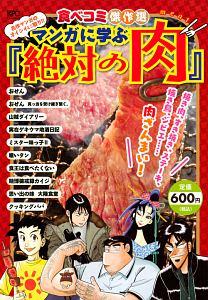 食べコミ傑作選 名作マンガのオイシイとこ取り!!マンガに学ぶ『絶対の肉』!!