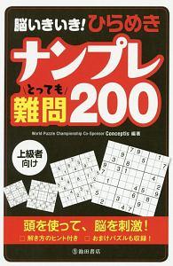 脳いきいき!ひらめきナンプレとっても難問200