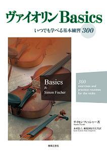 ヴァイオリン Basics いつでも学べる基本練習300
