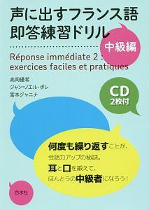 声に出すフランス語 即答練習ドリル中級編 CD2枚付