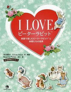 I Love ピーターラビット 英語で楽しむピーターラビットと仲間たちの世界