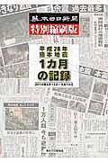 熊本日日新聞<特別縮刷版> 平成28年熊本地震 1カ月の記録 2016年4月15日~5月15日