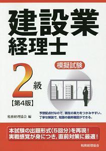 建設業経理士模擬試験2級