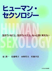ヒューマン・セクソロジー