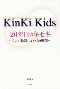 Kinki Kids 20年目のキセキ
