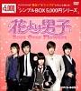 花より男子~Boys Over Flowers DVD-BOX1 <シンプルBOX>