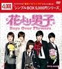 花より男子~Boys Over Flowers DVD-BOX2 <シンプルBOX>