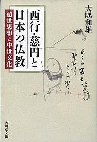 『西行・慈円と日本の仏教』大隅和雄
