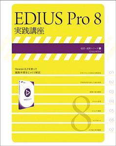 EDIUS Pro8 実践講座 速読・速解シリーズ13