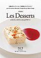 "Les Desserts<新装版> レストラン、ビストロ、カフェのデザート 心燃ゆるキュイズィニエに。""時を超えたイマジナスィ"