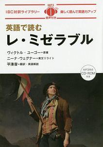 『英語で読む レ・ミゼラブル』ヴィクトル・ユーゴー
