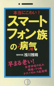 『本当にこわい!スマートフォン族の病気』浅川雅晴