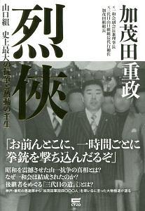 加茂田重政『烈侠 山口組 史上最大の抗争と激動の半生』