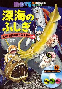 深海のふしぎ 追跡!深海生物と巨大ザメの巻