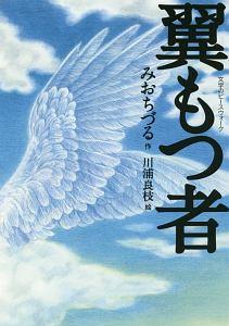 『翼もつ者 文学のピースウォーク』川浦良枝