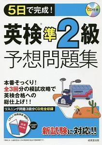 『5日で完成! 英検準2級予想問題集 CD付』クリストファ・バーナード