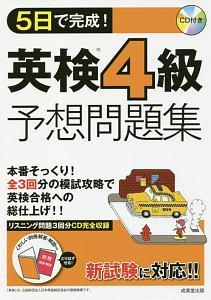 『5日で完成! 英検4級予想問題集 CD付』クリストファ・バーナード