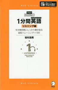 1分間英語-イングリッシュ- リスニング編