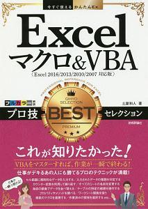 Excelマクロ&VBA プロ技 BESTセレクション<Excel 2016/2013/2010/2007対応版>