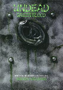 UNDEAD GREEN BLOOD 仮面ライダー剣 韮沢靖 アンデッドワークス