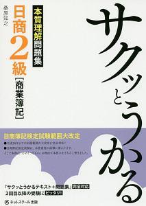 サクッとうかる 日商2級 商業簿記 本質理解問題集