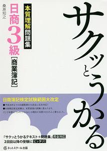 サクッとうかる 日商3級 商業簿記 本質理解問題集
