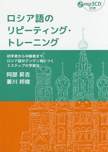 ロシア語のリピーティング・トレーニング