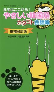 やさしい韓国語 カタコト会話帳<増補改訂版> カタコト会話帳シリーズ2
