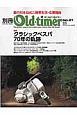 別冊Old-timer (21)