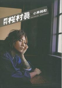 月刊 桜村眞×小林裕和