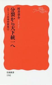分裂から天下統一へ シリーズ日本中世史4