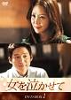 女を泣かせて DVD-BOX1