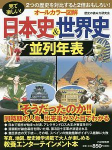 オールカラー図解・日本史&世界史並列年表