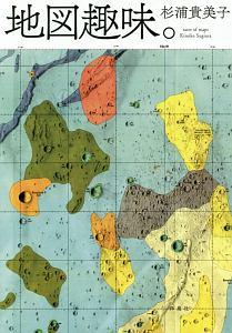杉浦貴美子『地図趣味。』